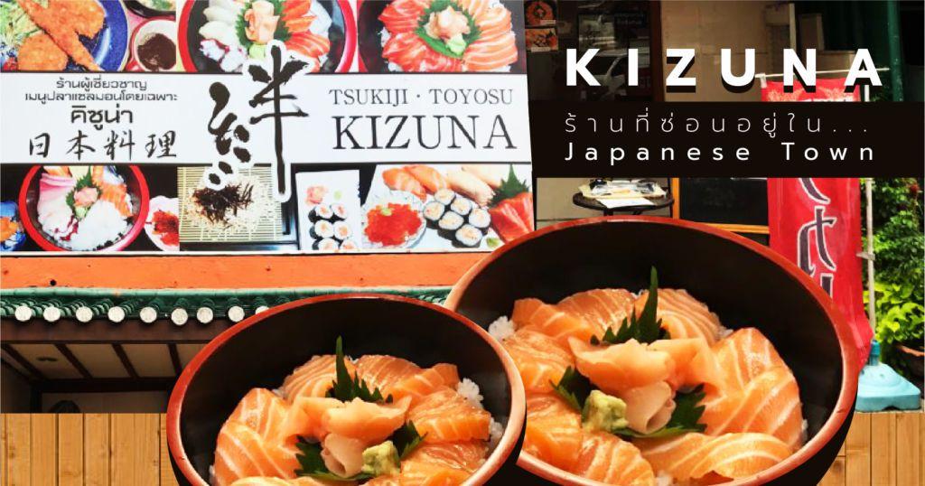 *~Kizuna~* ร้านที่ซ่อนอยู่ใน … Japanese Town