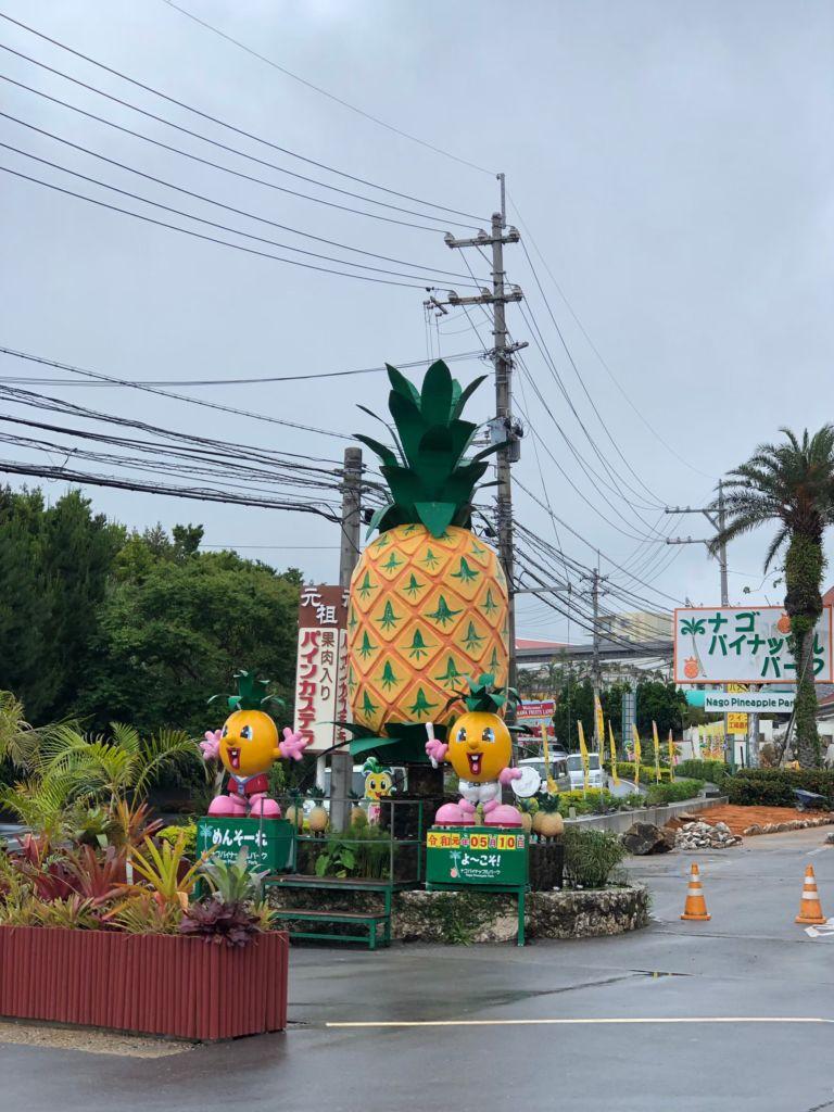สวนสับปะรด Nago โอกินาว่า