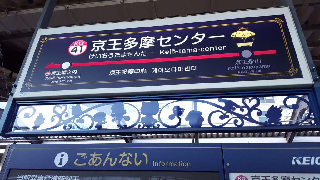 สถานี Keio Tama Center สถานีรถไฟแห่งตัวละครซานริโอ้