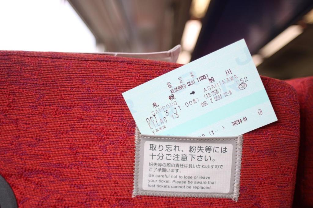 รีวิวการเดินทางขึ้นรถไฟไปบิเอะ