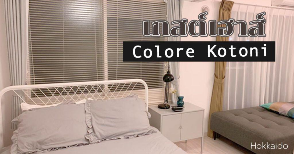 Colore-Kotoni-hokkaido