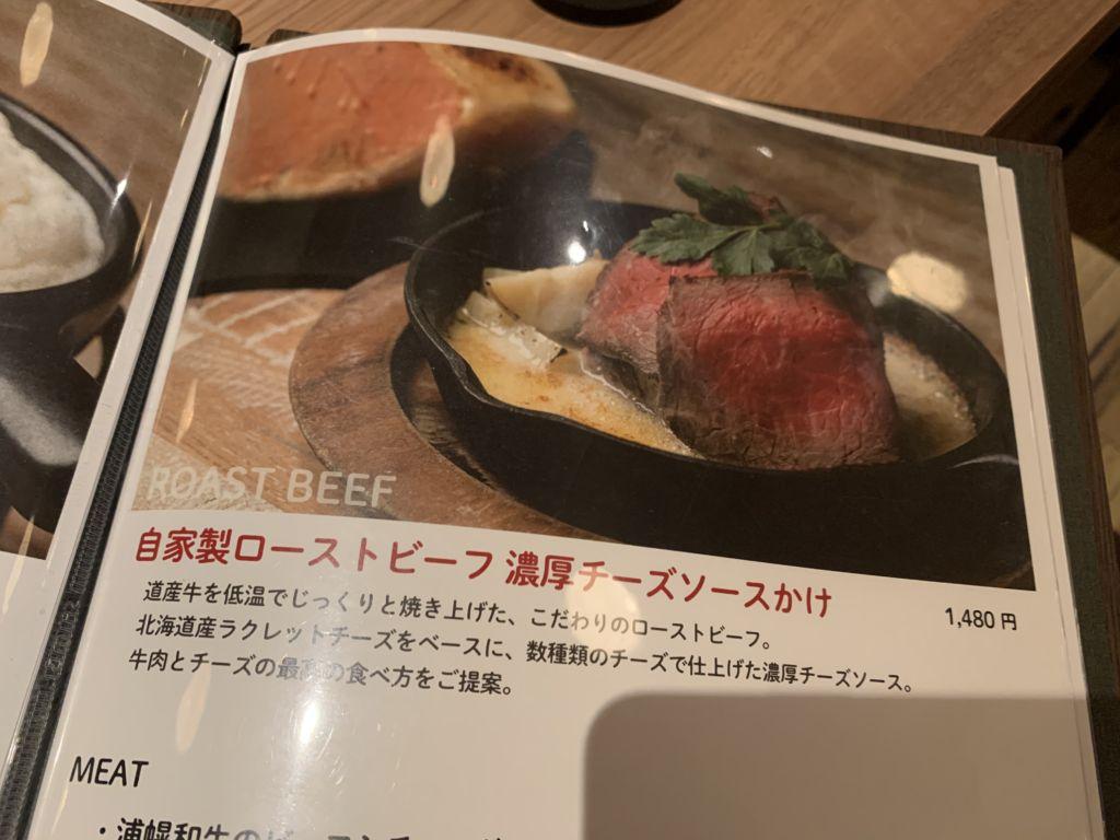 เมนูร้าน ORGALI ร้านดังกับอาหารอิตาเลียนสไตล์ญี่ปุ่น เมืองซัปโปโร