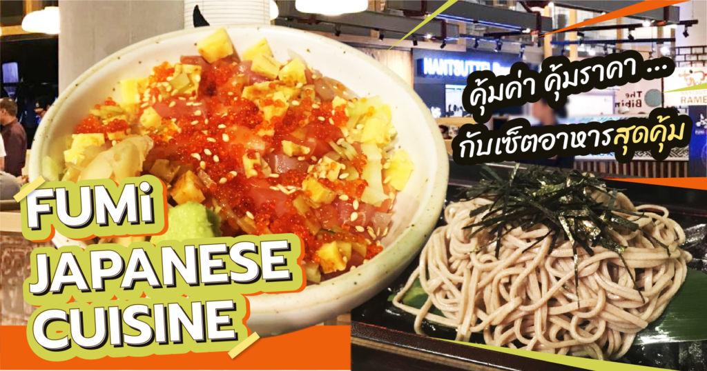 คุ้มค่า คุ้มราคา … กับเซ็ตอาหารสุดคุ้มที่ *~FUMi Japanese Cuisine~*