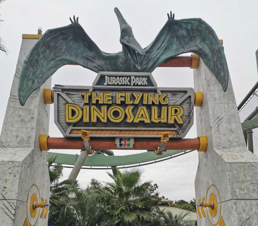 เครื่องเล่น The Flying Dinosaur ที่ Universal Studios Japan