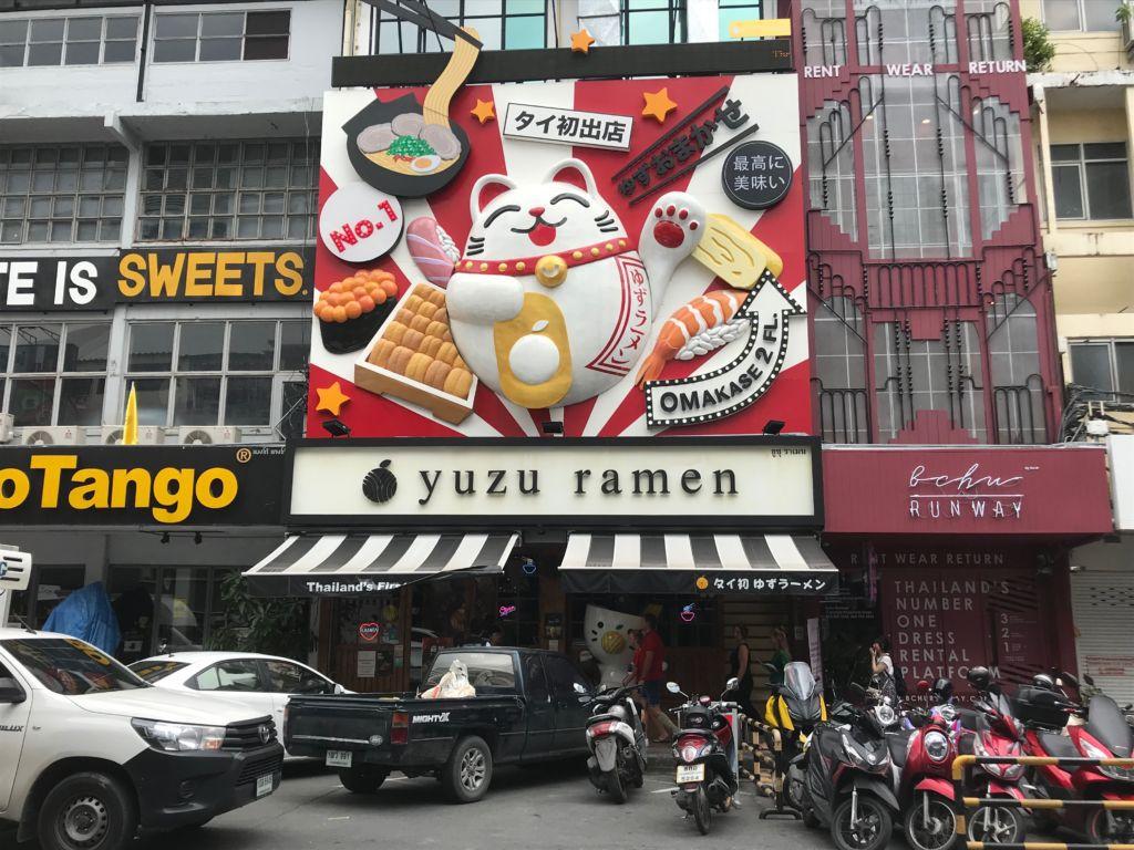 Yuzu Ramen (ยูซุ ราเมน)ร้านราเมนส้มยูซุ สาขาสยาม