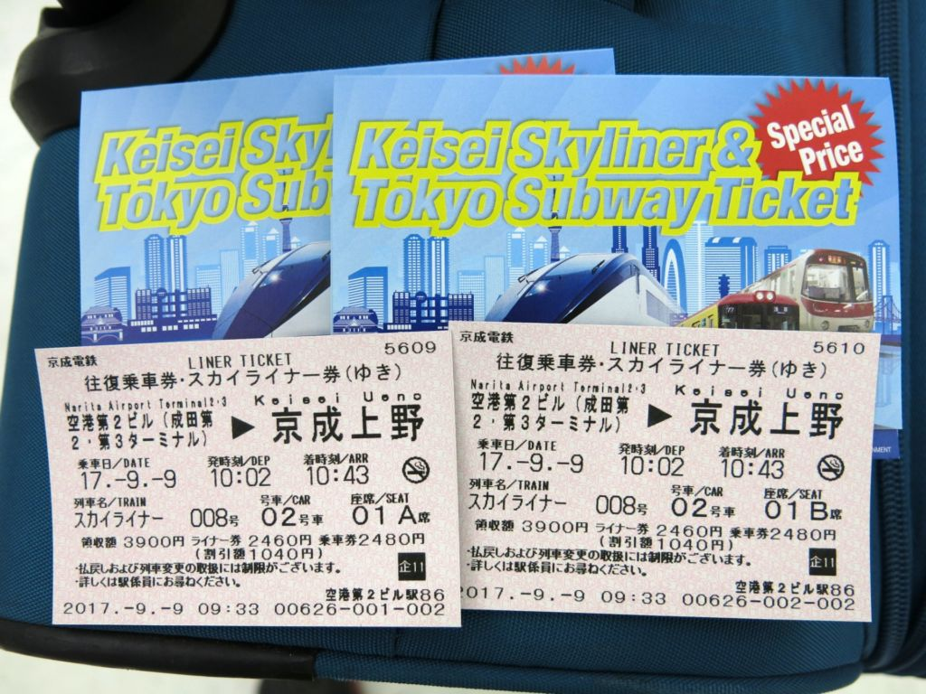 ตั๋วรถไฟความเร็วสูง Sky liner