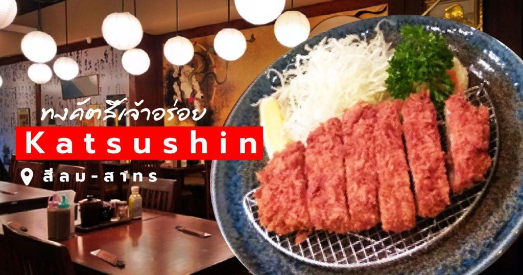 ทงคัตสึเจ้าอร่อย Katsushin ขวัญใจคนทำงานย่านสีลม-สาทร