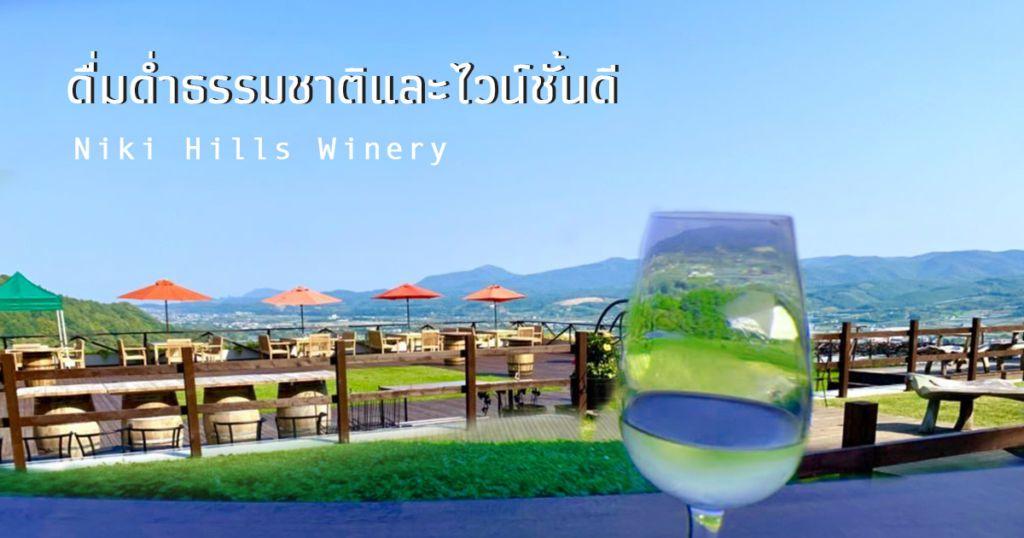 Niki-Hills-Winery-hokkaidoNiki-Hills-Winery-hokkaido
