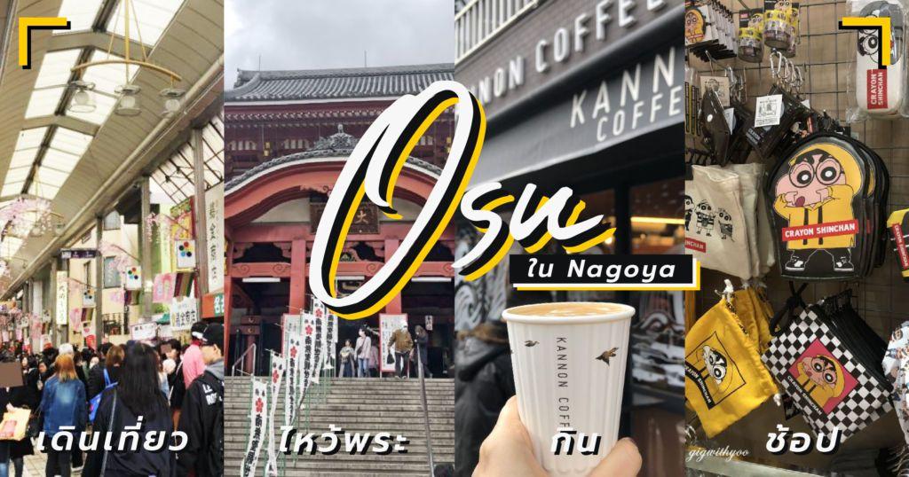 เดินเที่ยว ไหว้พระ กิน ช้อป ย่าน Osu ใน Nagoya