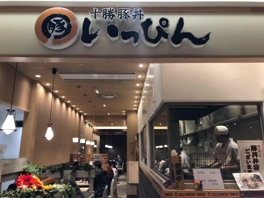 หมูย่างเตาถ่านบุตะดง ร้าน โทคาจิ บุตะดง อิปปิง (Tokachi Butadon Ippin) ในซัปโปโร