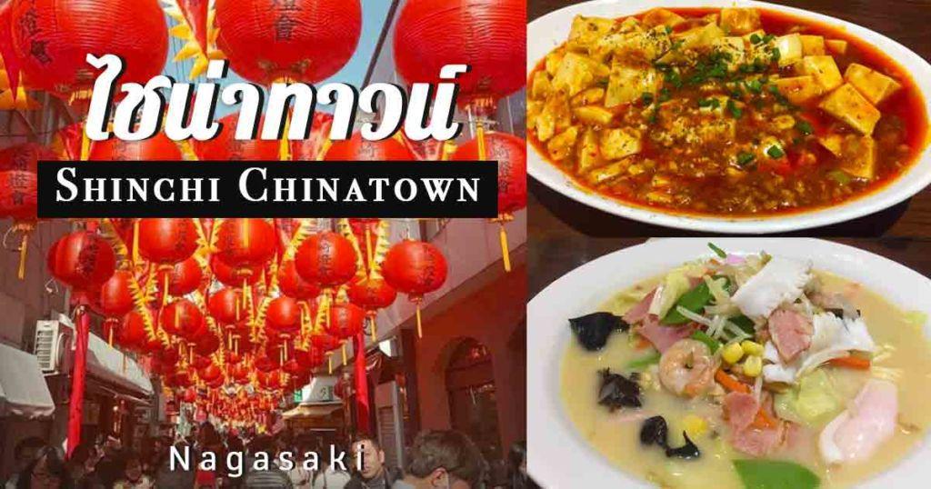 Shinchi-Chinatown