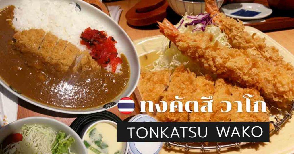 รีวิวของทอดฉบับญี่ปุ่นที่ทงคัตสึ วาโก (TONKATSU WAKO) สาขา Central world