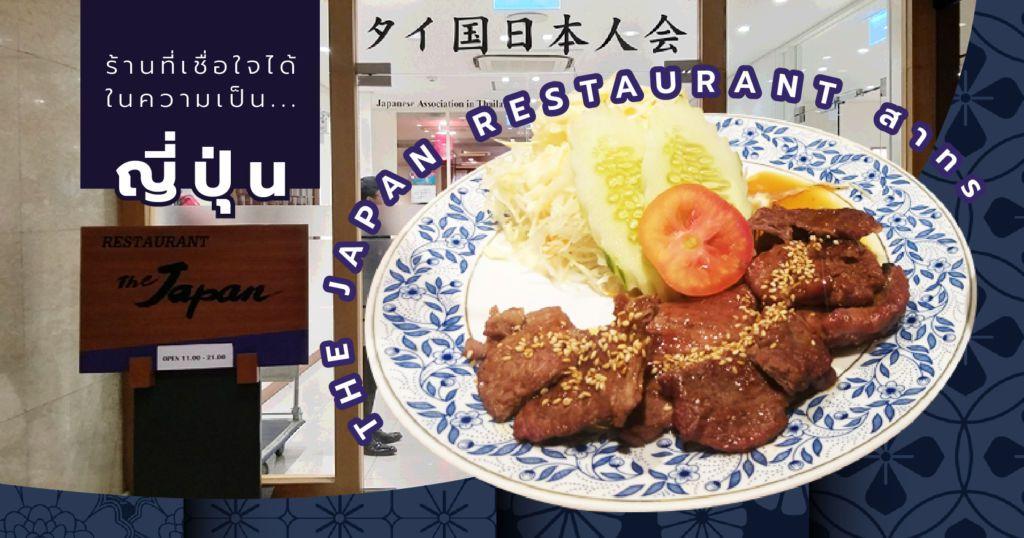 ร้านที่เชื่อใจได้ในความเป็นญี่ปุ่น The Japan Restaurant สาทร