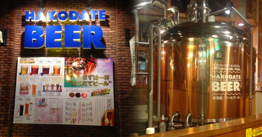beer-hakodate