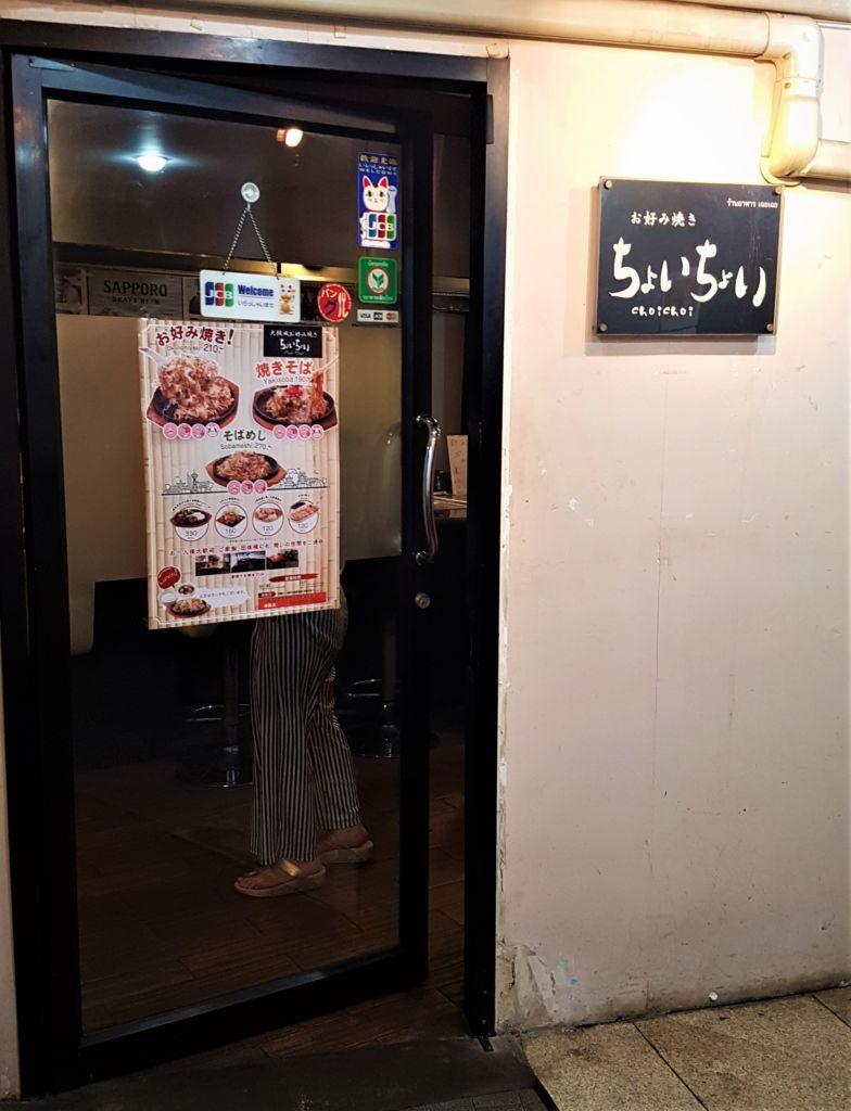 ร้านโอโคโนมิยากิ เฉยเฉย (choichoi) BTS พร้อมพงษ์