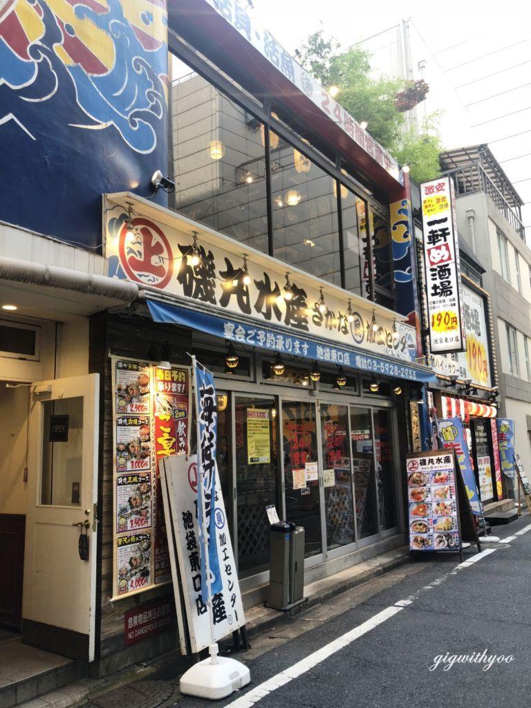 ร้านซีฟู๊ดเปิดตลอด 24 ชั่วโมงIsomaru Suisan