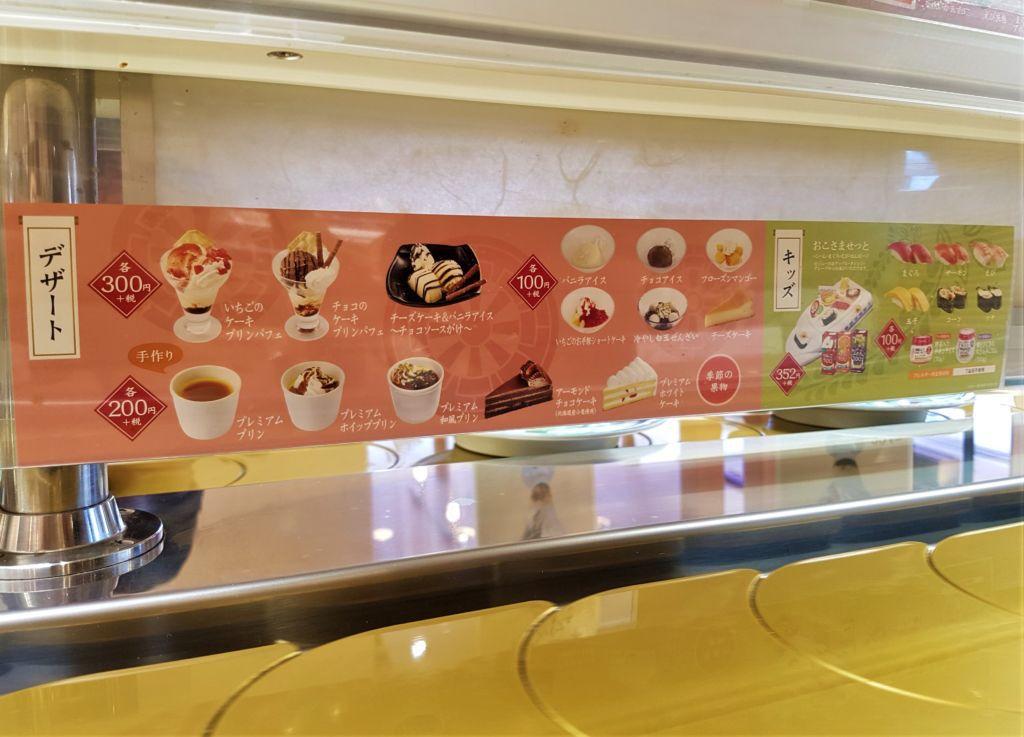 เมนูร้านกัปปะซูชิ (Kappa sushi) ซูชิสายพานราคาร้อยเยนในญี่ปุ่น