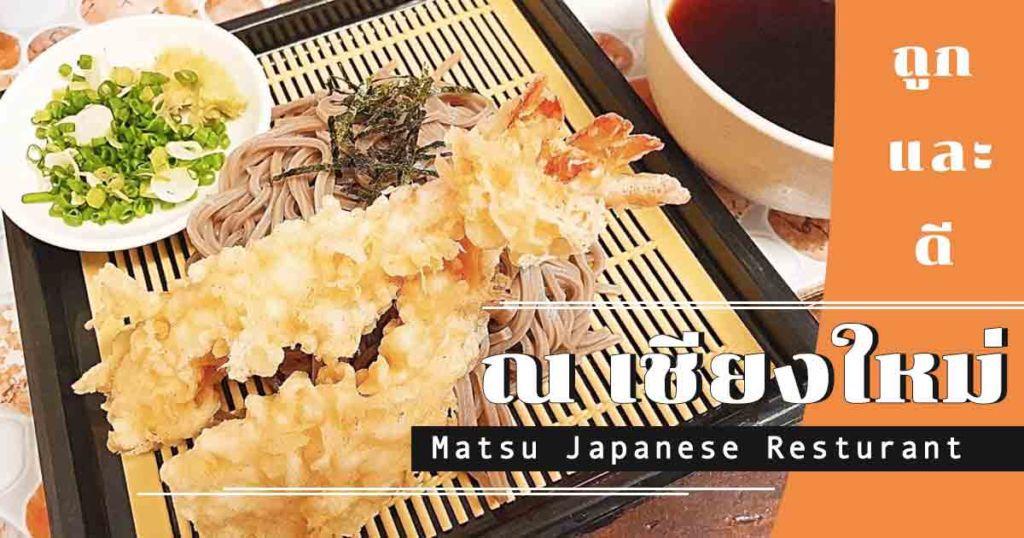 matsu-japanese-restaurant