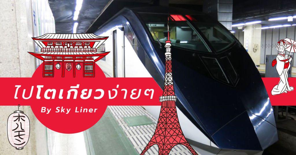 เข้าโตเกียวง่ายๆ By Sky Liner รถไฟความเร็วสูง เพียง 36 นาที!