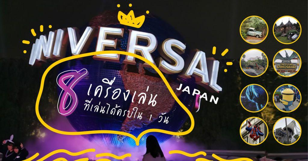 8 เครื่องเล่น ที่เล่นได้ครบใน 1 วัน ที่ Universal Studios Japan