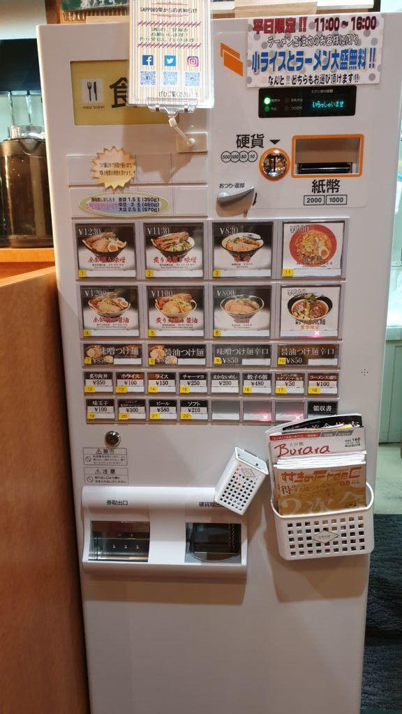 ร้านราเมง Sapporo Ramen Zeroย่านถนนช็อปปิ้ง Tanugikoji