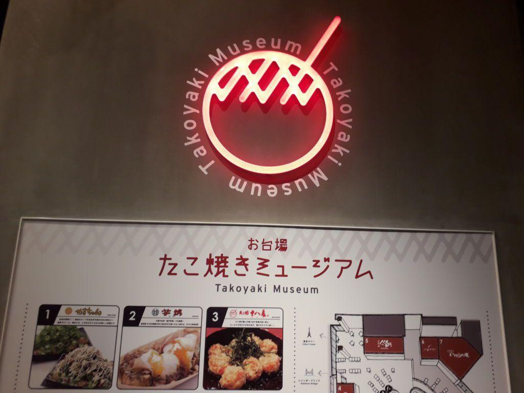 Odaiba Takoyaki Museum แหล่งรวมร้านทาโกะยากิและของที่ระลึก