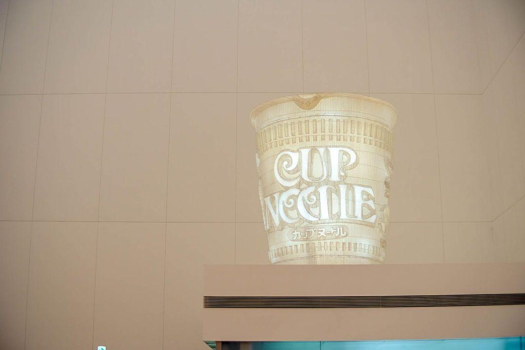 พิพิธภัณฑ์บะหมี่กึ่งสำเร็จรูป Nissin Cup Noodles Museum Yokohama