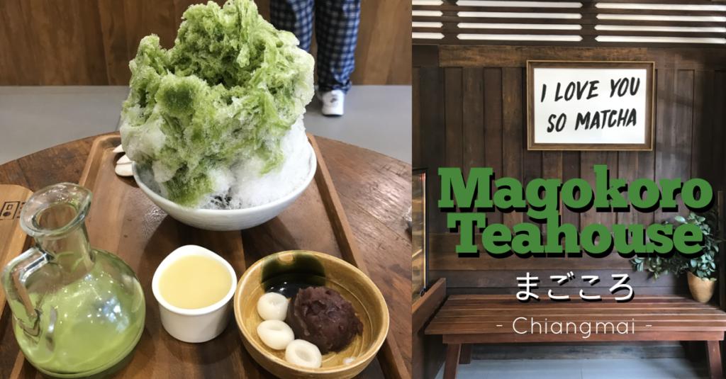 """""""Magokoro Teahouse"""" คาเฟ่สไตล์ญี่ปุ่นกลางเมืองเชียงใหม่"""