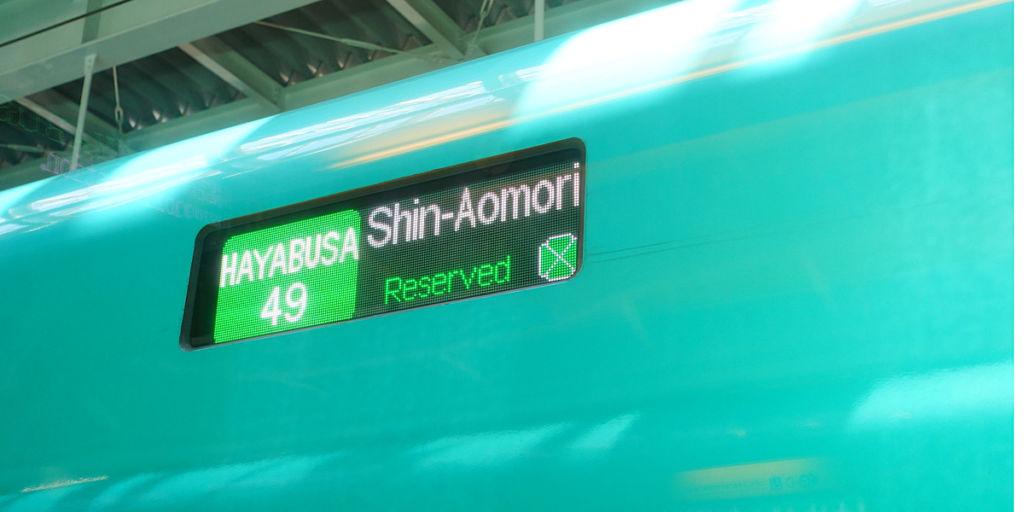 ชินคันเซ็นจากโตเกียวไปยังเมืองฮาโกดาเตะ บนเกาะฮอกไกโด