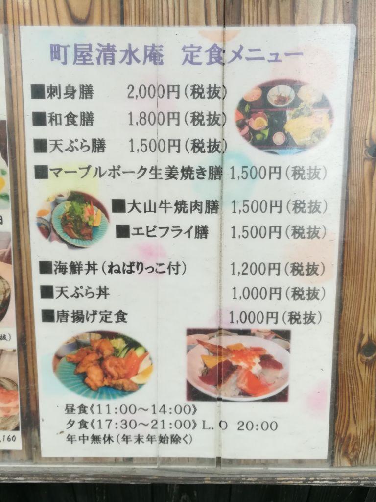 โมจิชาบู ร้าน Seisui An แห่งเมือง Kurayoshi