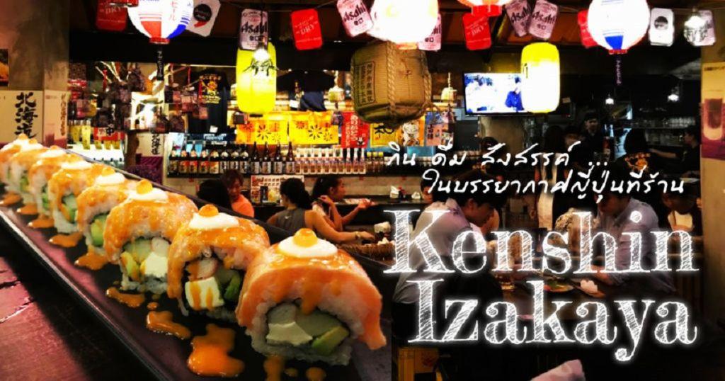 กิน ดื่ม สังสรรค์ … ในบรรยากาศญี่ปุ่นที่ร้าน *~Kenshin Izakaya~*