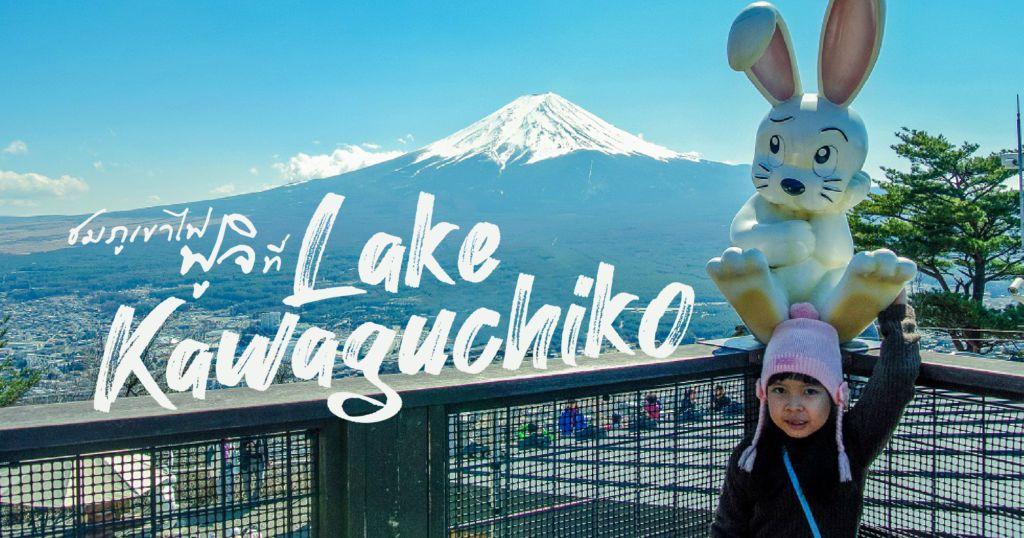 ชมภูเขาไฟฟูจิ  @Lake Kawaguchiko  กับ 3 จุดท่องเที่ยวต้องห้ามพลาด