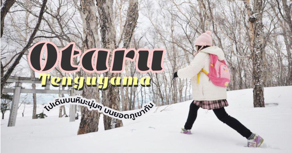 ไปเดินบนหิมะนุ่มๆ บนยอดภูเขา Otaru Tenguyama กัน !