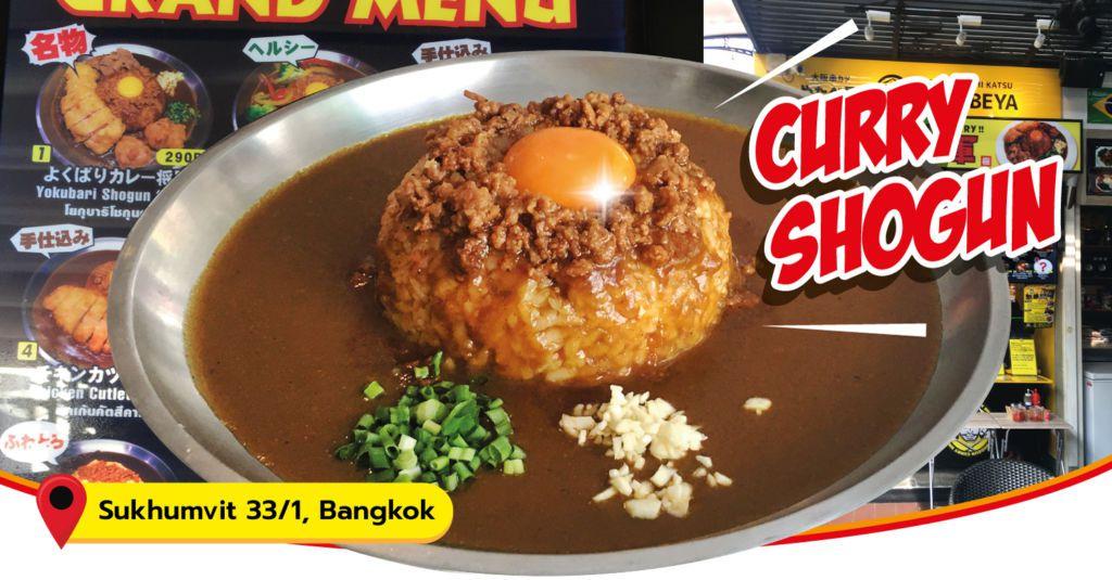 CURRY SHOGUN ข้าวแกงกะหรี่ญี่ปุ่นโฮมเมด