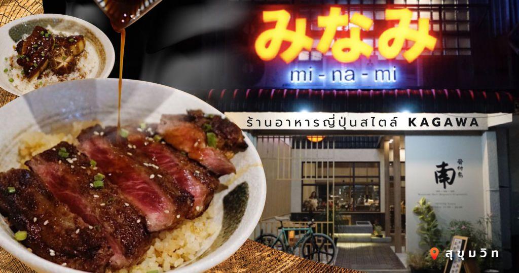 Minami…ร้านอาหารญี่ปุ่นสไตล์ Kagawa ย่านสุขุมวิท
