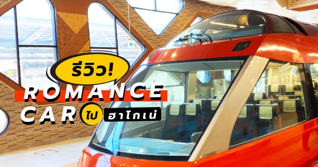 [รีวิว]วิธีซื้อตั๋วและการใช้ Romance Car ไปฮาโกเน่