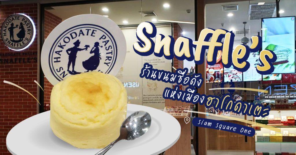 Snaffle's ร้านขนมชื่อดังแห่งเมืองฮาโกดาเตะ พร้อมเสิร์ฟแล้วที่เมืองไทย