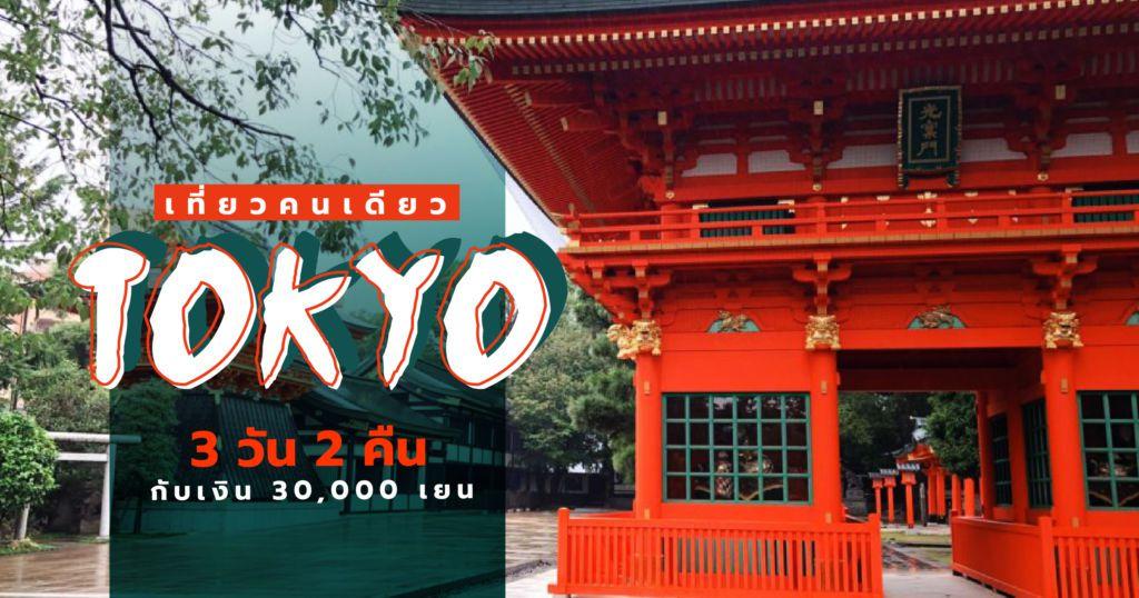 เที่ยวโตเกียวคนเดียว 3 วัน 2 คืน กับเงิน 30,000 เยน