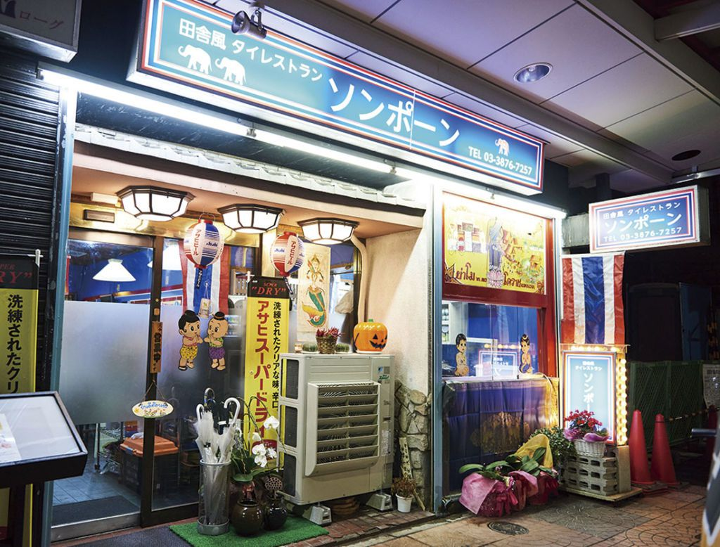 Sompon Restaurant