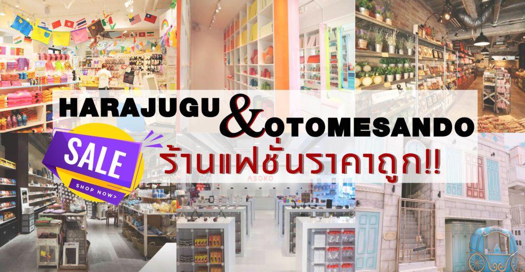 ฮาราจูกุ โอโมเตะซานโด กับร้านค้าแฟชั่นราคาถูกที่คุณห้ามพลาด!!