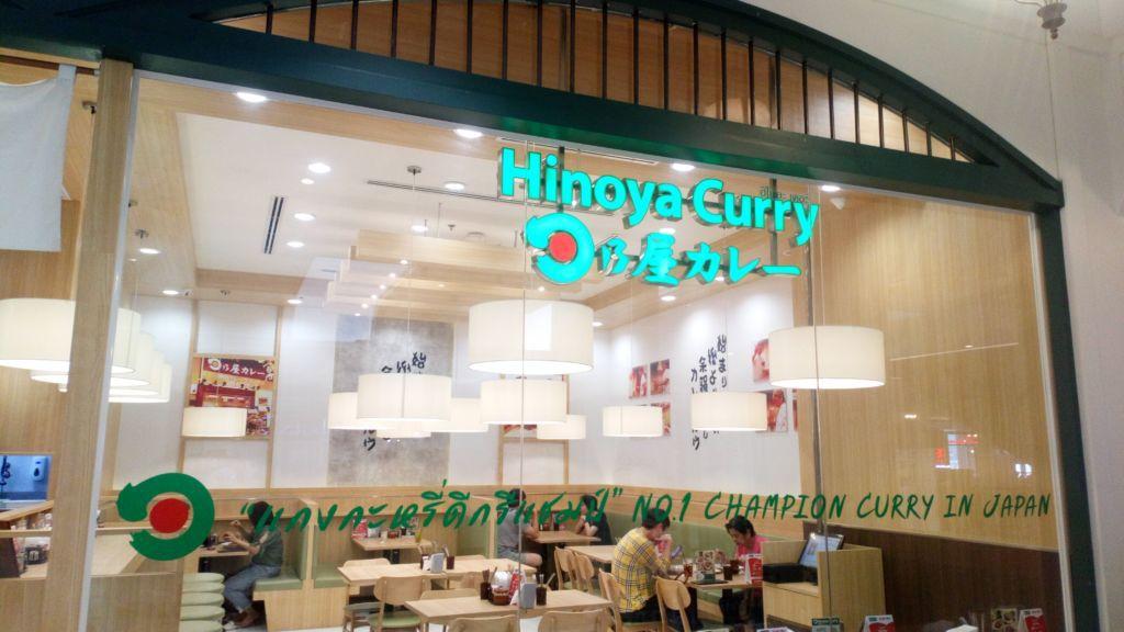 Hinoya Curry ข่าวแกงกะหรี่ระดับแชมป์ที่ไม่ทำให้นักทานต้องชอกช้ำ