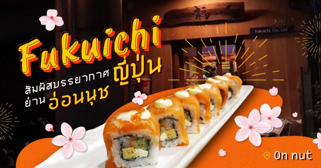 สัมผัสบรรยากาศญี่ปุ่นย่านอ่อนนุช ที่ร้าน Fukuichi