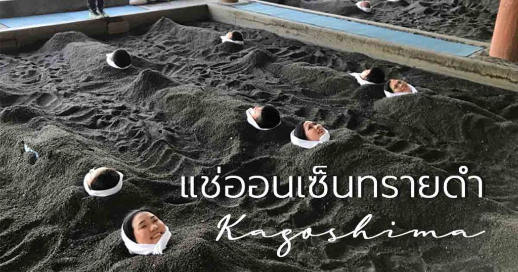 แช่ออนเซนทรายดำแห่งเดียวในญี่ปุ่น ที่อิบุสึกิ เมืองคาโกชิม่า