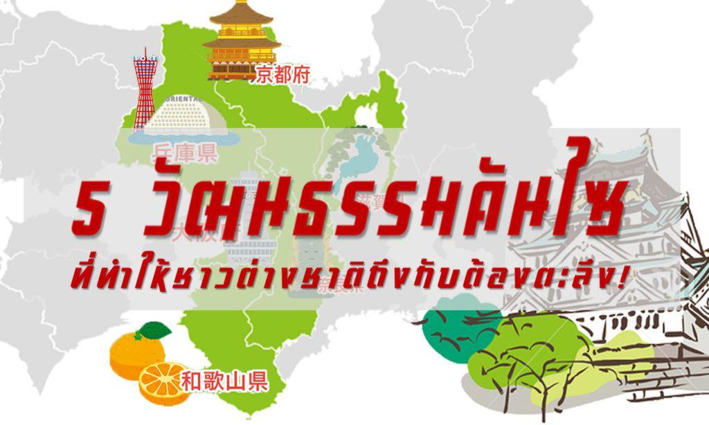 5 วัฒนธรรมคันไซ ที่ทำให้ชาวต่างชาติถึงกับต้องตะลึง!