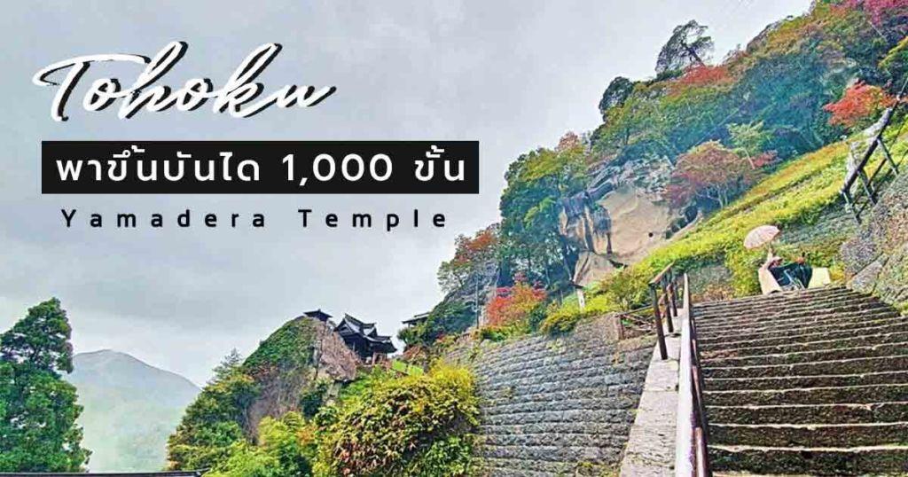 Yamadera-Temple