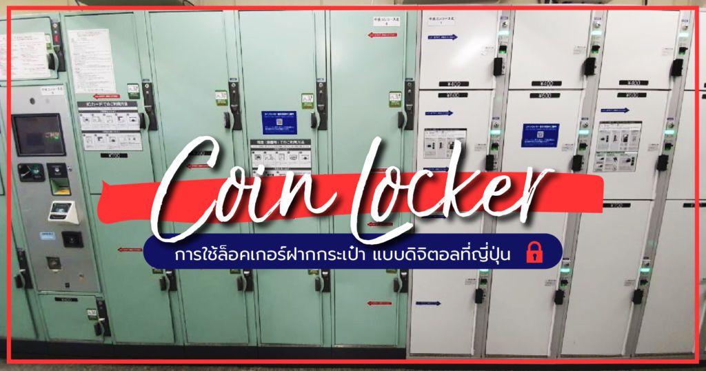 การใช้ล็อคเกอร์ฝากกระเป๋า (Coin Locker) แบบดิจิตอลที่ญี่ปุ่น