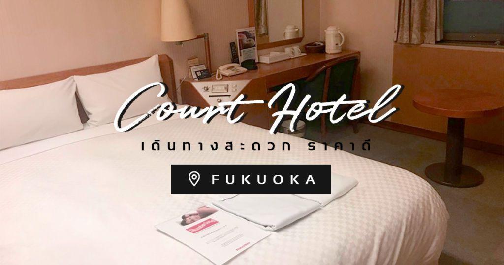 court-hotel-fukuoka