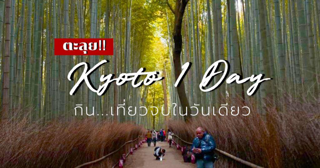 kyoto 1 day trip