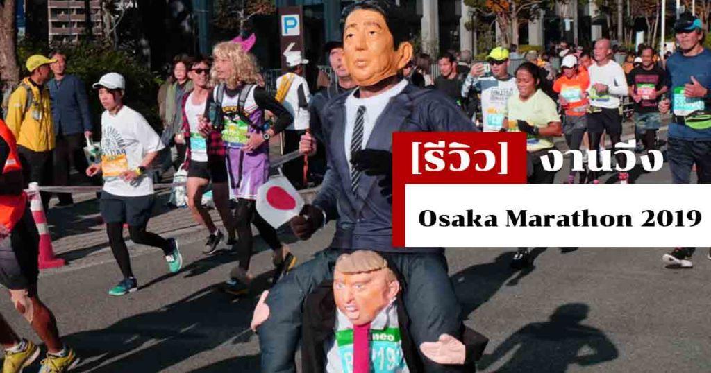 osaka-marathon