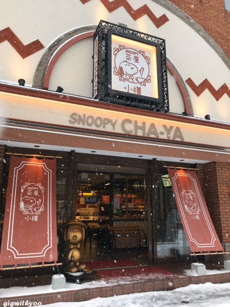 การเดินทางไป คาเฟ่ Snoopy Chaya Otaru